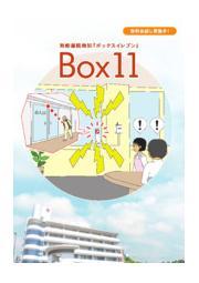無断離院検知『Box11-ボックスイレブン』認知症高齢者 事故防止対策 表紙画像
