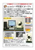 超広視野レーザ走査イメージャ LSM-4000シリーズ