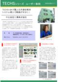 【プレス金型製造業 導入事例】生産管理システム TECHS-BK 表紙画像