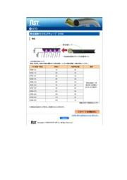 熱収縮掛けスタンドチューブ STDS 表紙画像