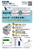 部品印刷・BGAリボールツール<リボコン RBC-1>