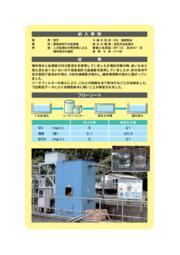 【リーチフィルター納入事例】官庁向け下水処理 表紙画像