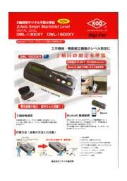 2軸精密デジタル平型水準器『DWL-1500XY』 表紙画像