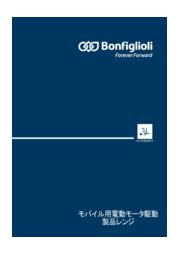 『モバイル用電動モータ駆動 総合カタログ』Bonfiglioli社  表紙画像