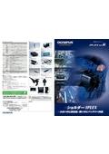 工業用ビデオスコープ IPLEX(アイプレックス) MX R レンタル