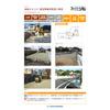 【事例】A12CC_道路かさ上げ・埋設管維持管理_広島.jpg