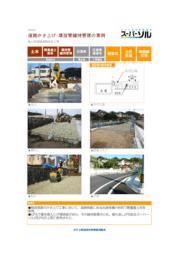 【スーパーソル施工事例】A1 道路かさ上げ工事・埋設管維持管理の事例 表紙画像