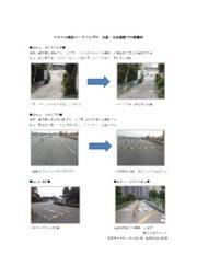 「減速帯(減速ロードパンプ)」の公道・公共施設での導入事例 表紙画像