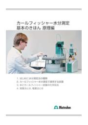 【技術資料】カールフィッシャー水分測定 基本のきほん1 原理編 表紙画像