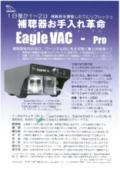 店舗用補聴器クリーナ『Eagle VAC-pro』