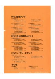 『PP式 タンク』 表紙画像