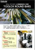 機械構造用&工具鋼『TOOLOX ROUND BARS』 表紙画像