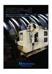 横型マシニングセンタ『NDF-4』 表紙画像