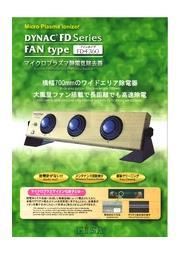 静電気除去器 ファンタイプ FD-F360 カタログ 表紙画像