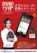 飲食店向けオ―ダリングPOSシステム『ハヤワザ』
