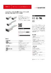 IECインレットフィルタ『FN9255シリーズ』 表紙画像
