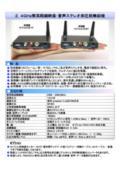 小型【2.4GHz帯高精細映像・音声ステレオ・非圧縮無線機】省エネ品!