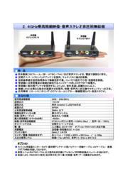 小型【2.4GHz帯高精細映像・音声ステレオ・非圧縮無線機】省エネ品! 表紙画像