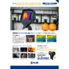 サーモグラフィカメラ『FLIR Eシリーズ』 表紙画像