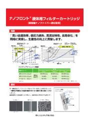 『ナノフロント液体用フィルターカートリッジ』 表紙画像