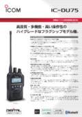 【GPS位置情報対応】デジタル簡易無線免許局 IC-DU75 表紙画像