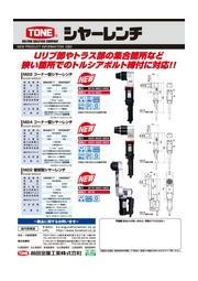 M22・M24コーナー型・M22極短型シヤーレンチ 表紙画像
