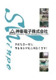 神峯電子株式会社 取扱製品 総合カタログ 表紙画像