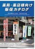 『薬局・薬店様向け販促カタログ』
