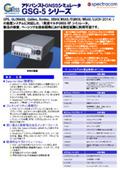 GNSSシミュレータ『GSG-5シリーズ』