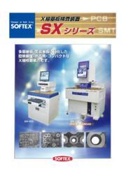 X線基板検査装置『SXシリーズ』 表紙画像