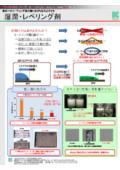 湿潤・レべリング剤『LE-600シリーズ』