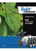 選定ガイド付き総合カタログ『農業用スプレーノズル』※無料進呈