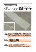超速硬化型下地調整材『KF ロードメンテ SB』