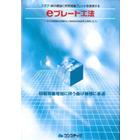 補強工法『eプレート工法』 表紙画像
