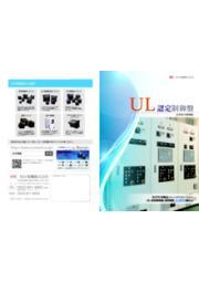 北米向け制御盤『UL認定制御盤』 表紙画像