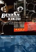 特殊品及び配管プレファブカタログ 表紙画像