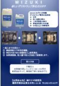 グリストラップ専用洗剤「MIZUKI」