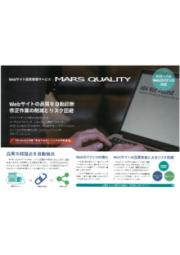 Webサイト品質管理サービス 『MARS QUALITY』 表紙画像
