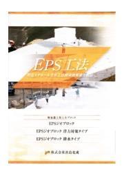 軽量盛土用土木ブロック 「EPS工法」 表紙画像