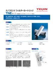 『ナノフロントフィルターカートリッジ TNEタイプ』 表紙画像