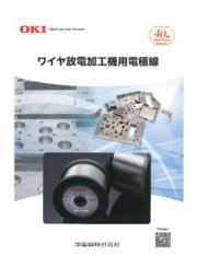 ワイヤ放電加工機用電極線 カタログ 表紙画像