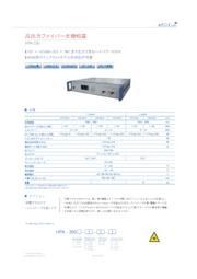 高出力ファイバー光増幅器「HPA-200」 表紙画像