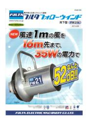 送風機 『フォローウィンド FW211h/FW213h』:フルタ電機 表紙画像