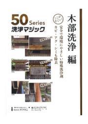 木部洗浄剤製品カタログ 表紙画像