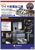 チラシ|モリブデンワイヤを使用したワイヤ放電加工機の導入メリット 表紙画像