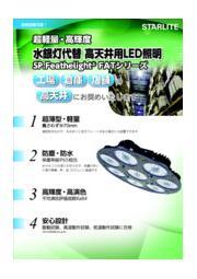 高天井用LED照明「SP.Feathelight」カタログ 表紙画像