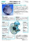 IP67保証 港湾設備等の駆動用 無励磁作動型 電磁ブレーキ