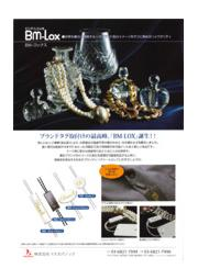 ◆無地サンプル有り◆新感覚!プラスチックのマーク部が付いたタグ下げ用ファスナー『Bm-Lox』 表紙画像