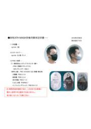 マスク『ブレスマスク』 表紙画像