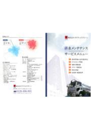 排水メンテナンスサービス【ダイキョウクリーン】 表紙画像